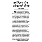 Aryaamoney Alerts & News in marathi newspapers